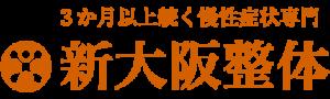 3か月以上続く慢性症状専門 新大阪整体
