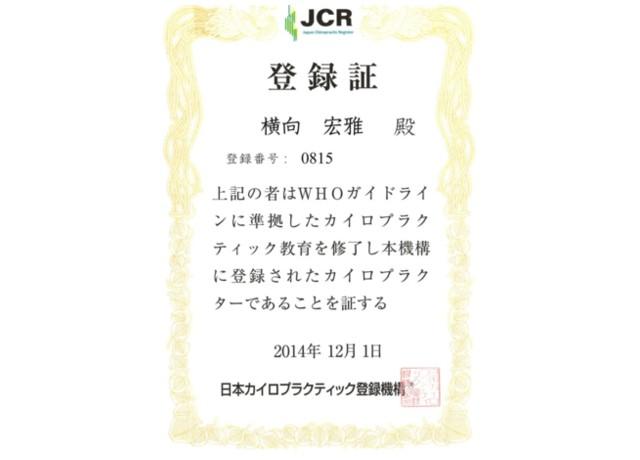JCR登録証